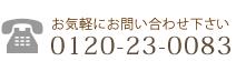 電話:0120-23-0083